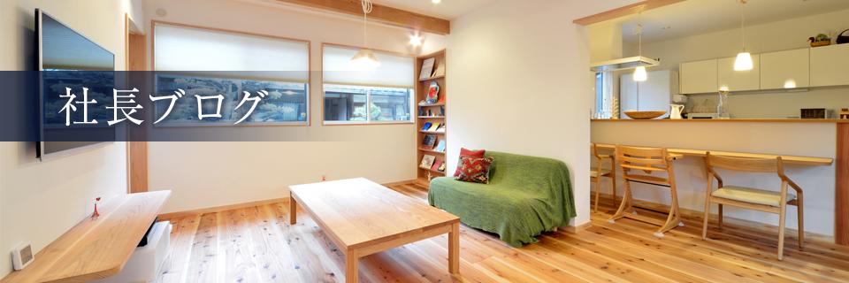 長崎県大村市の注文住宅・新築戸建てを手がける工務店のかわはら建築ブログ